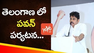 Janasena Chief Pawan Kalyan Tour Postponed in Telangana | Pawan kalyan Updates