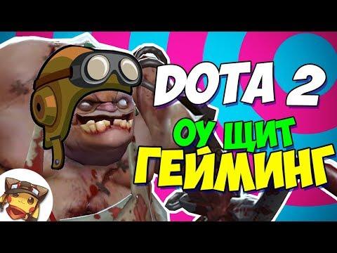 DOTA2 - ПОПА МОНТАЖ ;)