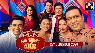 Hitha Illana Tharu 2020-12-27 Live