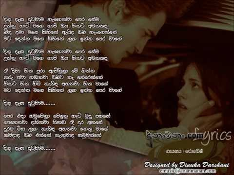 Digu dasa dutuwama with lyrics HD