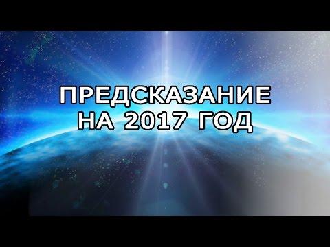 Украина - предсказания на 2017 год