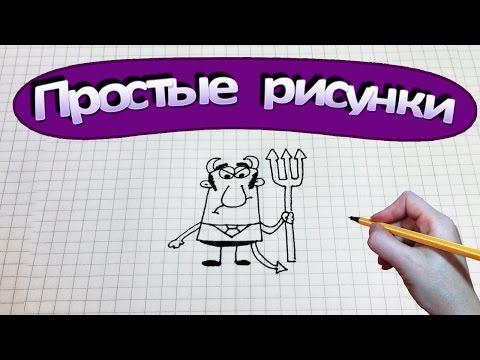 Видео как нарисовать чертика