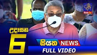 Siyatha News | 06.00 AM | 17 - 01 - 2021