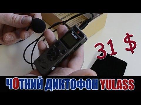 Диктофон YULASS 8 Гб  Запись звука с внешнего микрофона