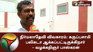 Karuppasamy is made scapegoat in NirmalaDevi issue - Advocate Bhaskaran #NirmalaDevi