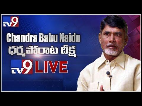 AP CM Chandrababu Naidu Dharma Porata Deeksha LIVE    Srikakulam - TV9
