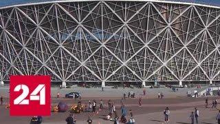 Стадион в Волгограде готов к Чемпионату мира - Россия 24