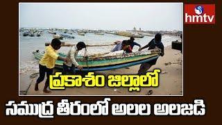 Phethai Cyclone Updates from Prakasham Dist    hmtv