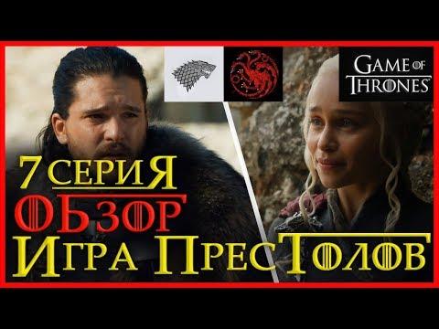 Игра престолов: 7 серия 7 сезон - обзор! ДРАКОН И ВОЛК