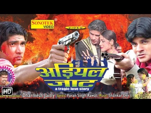 Haryanvi Film- Adiyal Jaat Part 1  Film  Deva - Chanda video