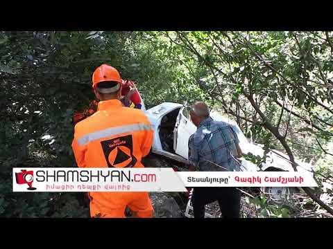 Ողբերգական ավտովթար Կոտայքի մարզում. 65-ամյա վարորդը 24-ով գլորվել է ձորը