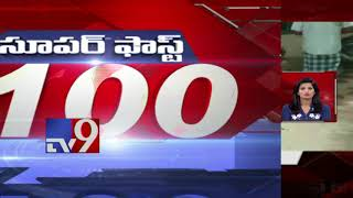 Super Fast 100 || Speed News || 18-08-2018