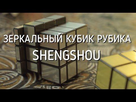 Зеркальный кубик Рубика ShengShou обзор, купить | cubeday.com.ua