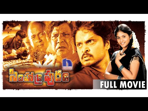 Simhadripuram Full Movie || 2016 Latest Telugu Full Movie || 1080p Full HD || Anjali, Karan
