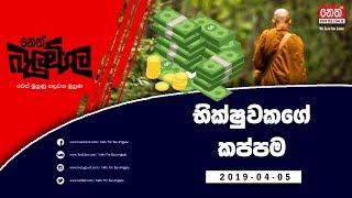 Neth Fm Balumgala |  (2019-04-05)