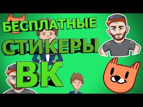 5 СПОСОБОВ КАК ПОЛУЧИТЬ БЕСПЛАТНЫЕ СТИКЕРЫ ВКонтакте