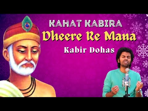 Kahat Kabira - Dheere Re Mana | Kabir Doha video