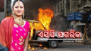 New Odia Film 2016 ACP SAGARIKA Odia Full Movie