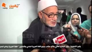 يقين | حسن الشافعي : تعم لحياة اللغة العربية
