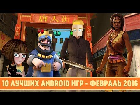 10 ЛУЧШИХ ANDROID ИГР - ФЕВРАЛЬ 2016 - ПО ВЕРСИИ GAME PLAN