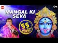Download Mangal Ki Seva Sun Meri Deva by Narendra Chanchal - Kali Maa Aarti MP3 song and Music Video