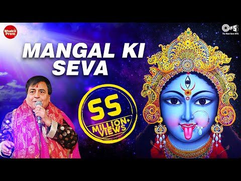 Mangal Ki Seva Sun Meri Deva by Narendra Chanchal - Kali Maa Aarti