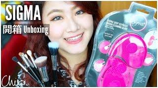 美國刷具Sigma開箱 ♡ Sigma Brushes Unboxing【Chiao】