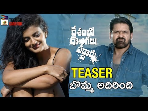 Deshamlo Dongalu Paddaru Movie Teaser | Khayyum | 2018 Latest Telugu Movies | Mango Telugu Cinema