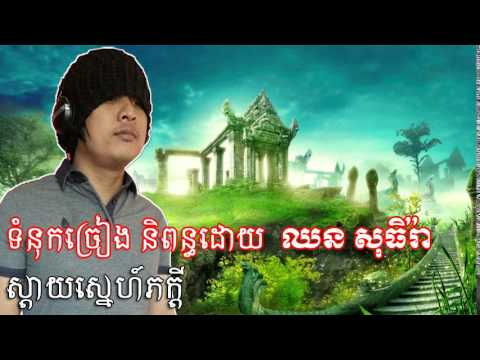 khmer song,khmer song 2014,pop song,new album,khmer​ movie,funny,khmer video,sexy movie.