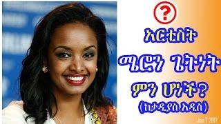 አርቲስት ሜሮን ጌትነት ምን ሆነች? (ከታዲያስ አዲስ) What happened to the Artist Meron Getnet (Tadis Addis)