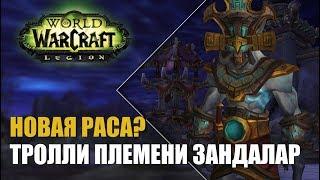 Тролли Зандалар станут новой расой? | World of WarCraft: Legion