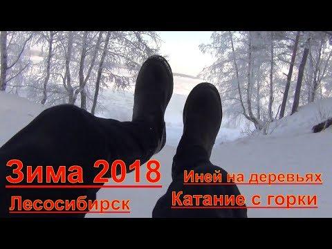 Зима 2 января 2018 Лесосибирск Катание с горки Иней в лес Енисей мороз снег лед снежинки Новый год