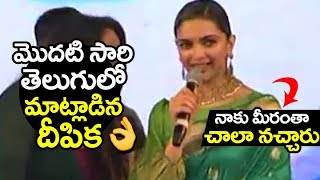 Deepika padukone TELUGU Speech at Social Media Summit | Filmylook