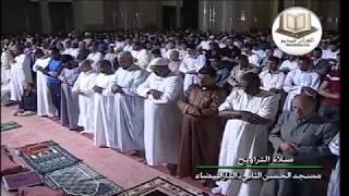 الشيخ عمر القزابري صلاة العشاء والتراويح بمسجد الحسن الثاني الليلة13 رمضان 2017