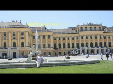 Schönbrunn Palace // Austria forever