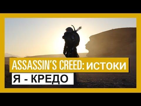 Assassin's Creed Истоки: Я - кредо - рекламный ролик
