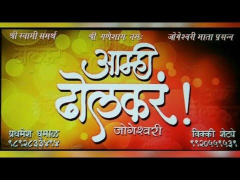 Best tasha vadak prathamesh dhumal Amhi Dholkar....9892833494