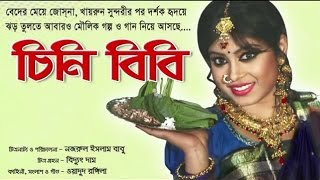 "বাংলা সেরা ছবি ""চিনি বিবি"" Chini Bibi II Bangla Full Orginal Movie ft Misty Jannat, Amit Hasan"