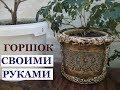 DIY:Flower POTS from CONSTRUCTION BUCKETS/Делаем ГОРШОК из СТРОИТЕЛЬНОГО ВЕДРА