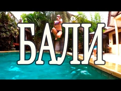 ДРОЗДЫ - Бали (lyric video)