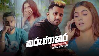 Karunakara (කරුණාකර) - Kelum Ranawaka Official Music Video 2019