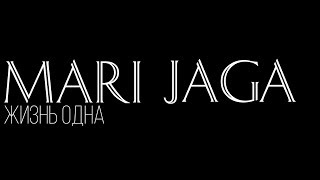 Mari Jaga - Жизнь одна
