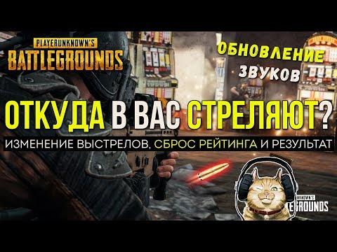 ОТКУДА В ВАС СТРЕЛЯЮТ - ОБНОВЛЕНИЕ PUBG / PLAYERUNKNOWN'S BATTLEGROUNDS ( 24.05.2018 )