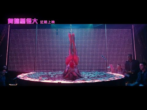 【舞孃騙很大】Hustlers 精彩預告 ~ 09/12 全台上映