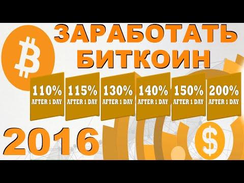 Как быстро заработать в интернете биткоины