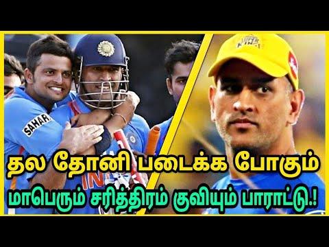 செம மாஸ் : இன்று தல தோனி படைக்க இருக்கும் பிரம்மாண்ட சாதனை ! IND vs ENG 2nd T20 match | MS Dhoni