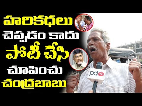 హరికథలు చెప్పడం కాదు పోటీ చేసి చూపించు చంద్రబాబు | AP Public Strong Warning To Chandrababu|PDTV News
