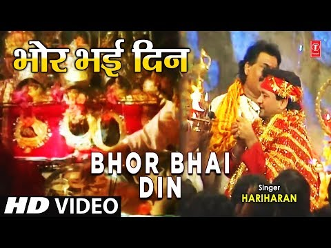 Bhor Bhai Din Devi Bhajan By Gulshan Kumar [full Song] I Maa Ka Jagran Part 2 video