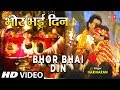 Bhor Bhai Din Devi Bhajan By Gulshan Kumar [Full Song] I Maa Ka Jagran Part 2