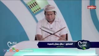 ربيع القلوب 2 | الحلقة 18 | رمضان 2017